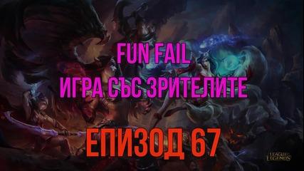 FUN FAIL игра със зрителите - League of Legends