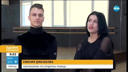 С ДУХ НА ШАМПИОНИ: Мирослав и Емилия защитават името на България и завоюват купи и медали