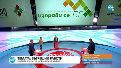"""""""Пресечна точка"""": Новите лица за новия парламент"""