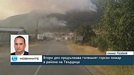 Втори ден продължава големият горски пожар в района на Твърдица