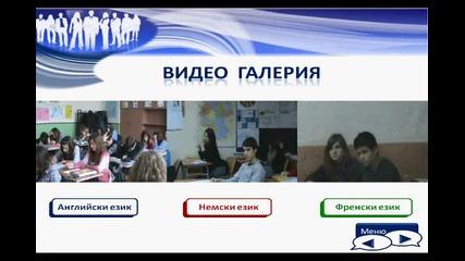 Многоезична Европа - презентация