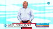 """""""Пресечна точка"""": За цените на битовите услуги, българските работници в чужбина и лятната почивка"""