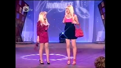 Комиците - Блондинки
