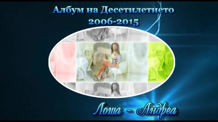Албум на Десетилетието 2006 - 2015