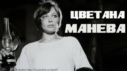 Цветана Манева – актрисата от Оз