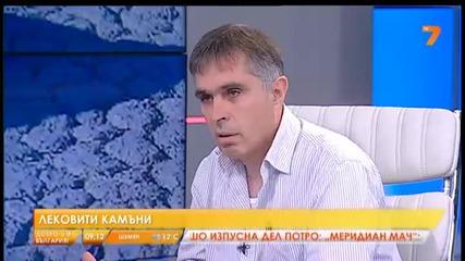 Стамен Стаменов и неговото откритие