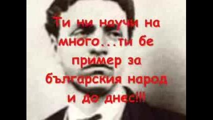 Винаги Ще Помнин Апостола ни Васил Левски !!!!!