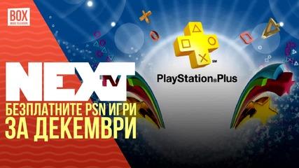 NEXTTV 016: Безплатните PSN игри за Декември