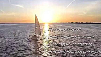 Море... Любовь... Саксофон... Нежная мелодия для двоих....