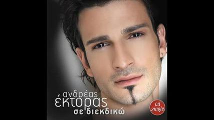 Andreas Ektoras - Alli Mia Nixta