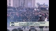 Хиляди руснаци протестираха в Моксва срещу расизма и ксенофобията