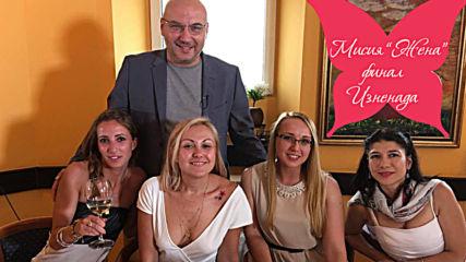 """Шеф Манчев е специалната изненада за """"Великолепните 5"""" на финала на """"Мисия Жена"""""""