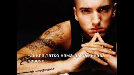 Eminem - When I`am Gone [превод]