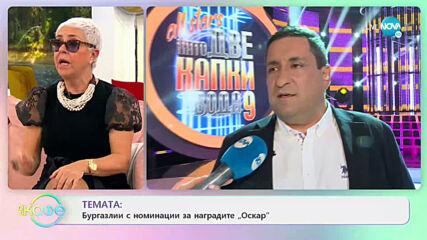 Тончо Токмакчиев: Да правим ли бизнес с роднини? - На кафе (19.04.2021)