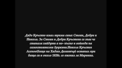 Историята за Хаджи Димитър