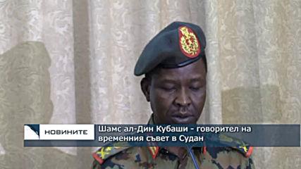 Трима членове на Временния военен съвет в Судан подадоха оставки