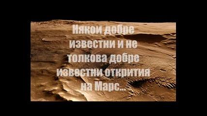 Някои известни и не толкова известни открития на Марс
