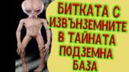 Битката с извънземните в тайната подземна база