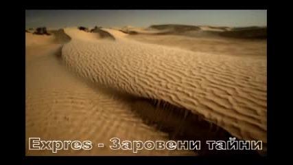 Expres - Заровени тайни