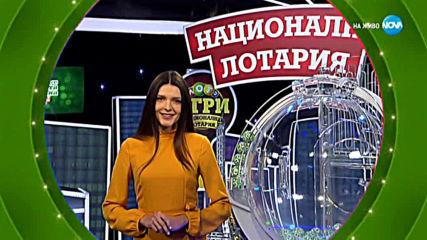 """Теглене на играта Лото 5/35 """"Златната топка"""" - 22.11.2019г."""