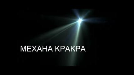 Механа Кракра и радио Сафари Фм - Най-големия купон на Перник!