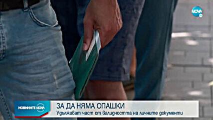 Паспортните служби в София ще работят с удължено работно време