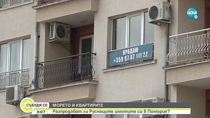 Разпродават ли руснаците имотите си в Поморие