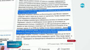 Слави Трифонов с коментар за мажоритарния вот