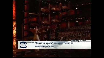 """""""Речта на краля"""" триумфира на раздаването на """"Оскар""""-ите"""