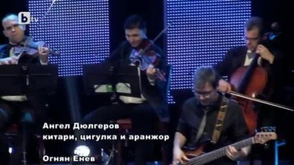 Лили Иванова - Щурче