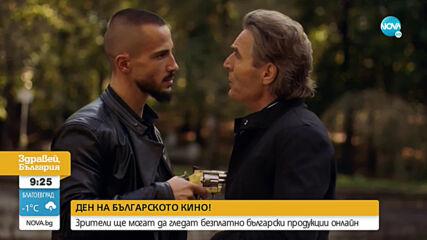Днес е Денят на българското кино