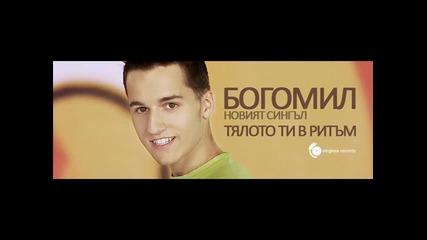 (new) Богомил Бонев - Тялото ти в ритъм + Превод