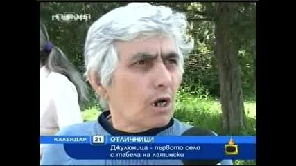 Господари На Ефира - Село Джулюница !
