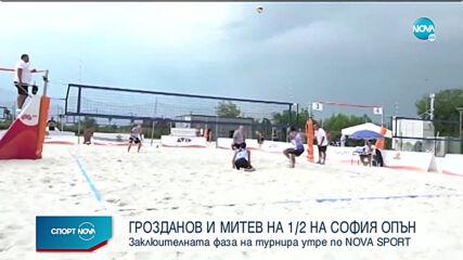 Спортни новини (07.08.2020 - късна емисия)