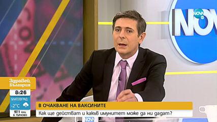 Д-р Симидчиев: Това, че човек боледува повторно, не значи, че се е заразил отново
