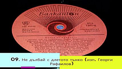 Стари градски песни и танга - Песни от миналото (мария Михайлова, Георги Рафаилов...) Цялата плоча