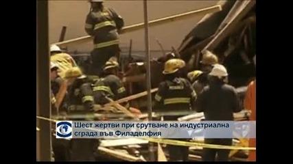Индустриална сграда се срути във Филаделфия, има жертви