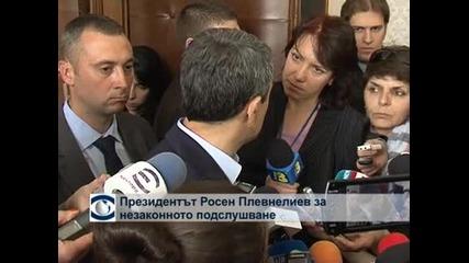 Цвеетанов: Поканих Мирослав Найденов на рожден ден, понеже научих, че жена му е подала молба за развод