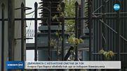 Държавни и общински дружества с неплатени сметки за ток