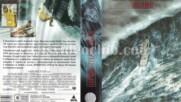 Перфектната буря (синхронен екип, дублаж на bTV, 22.07.2012 г.) (запис)