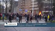 Протести и арести в Нидерландия заради локдауна и вечерния час