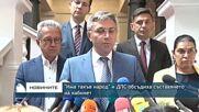 """""""Има такъв народ"""" и ДПС обсъдиха съставянето на кабинет"""