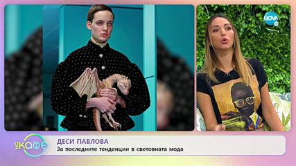 """Десислава Панчева - Модел: """"Днес се търсят модели с дефекти."""" - """"На кафе"""" (13.11.2019)"""