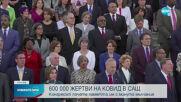 Почетоха паметта на починалите с COVID-19 в САЩ