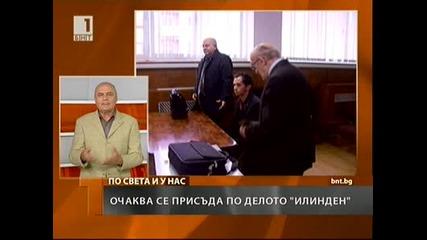 """Очаква се присъда по делото """"илинден"""