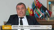 СЛЕД ПОБЕДАТА: Ердоган започва трансформация на държавния апарат