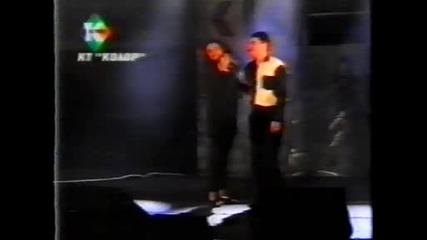 Смях С Кали На Концерт През 1998 - 1999