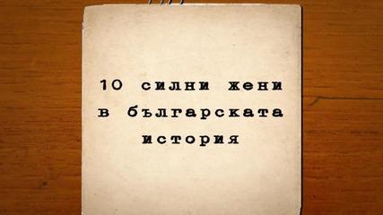 10 силни жени в българската история