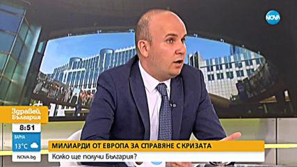 Ще получи ли България 15 млрд. евро от новия фонд на ЕС?