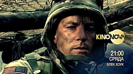 """""""Блек Хоук"""" Оскари на 15 януари, сряда от 21.00 ч. по KINO NOVA"""